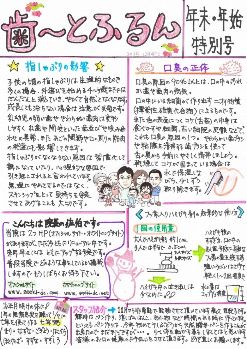 2011年12月発刊