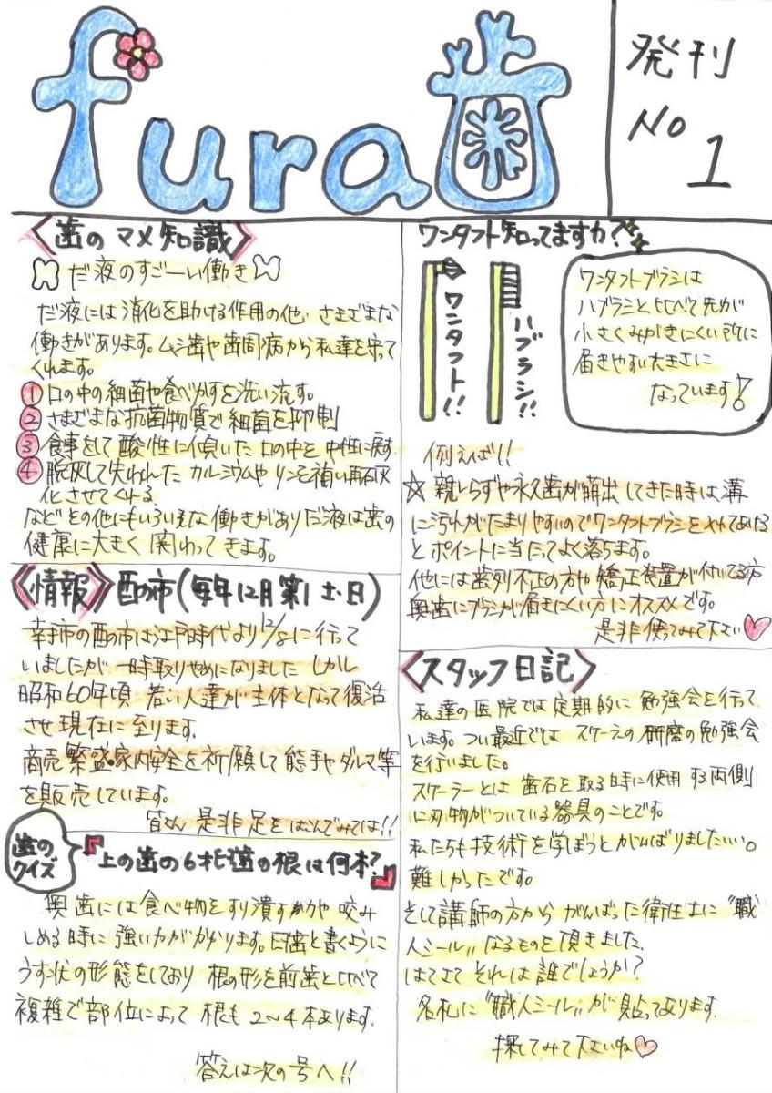 発刊No.1