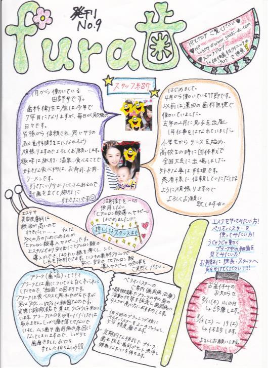院内新聞(fura歯 vol.9)発刊しました。
