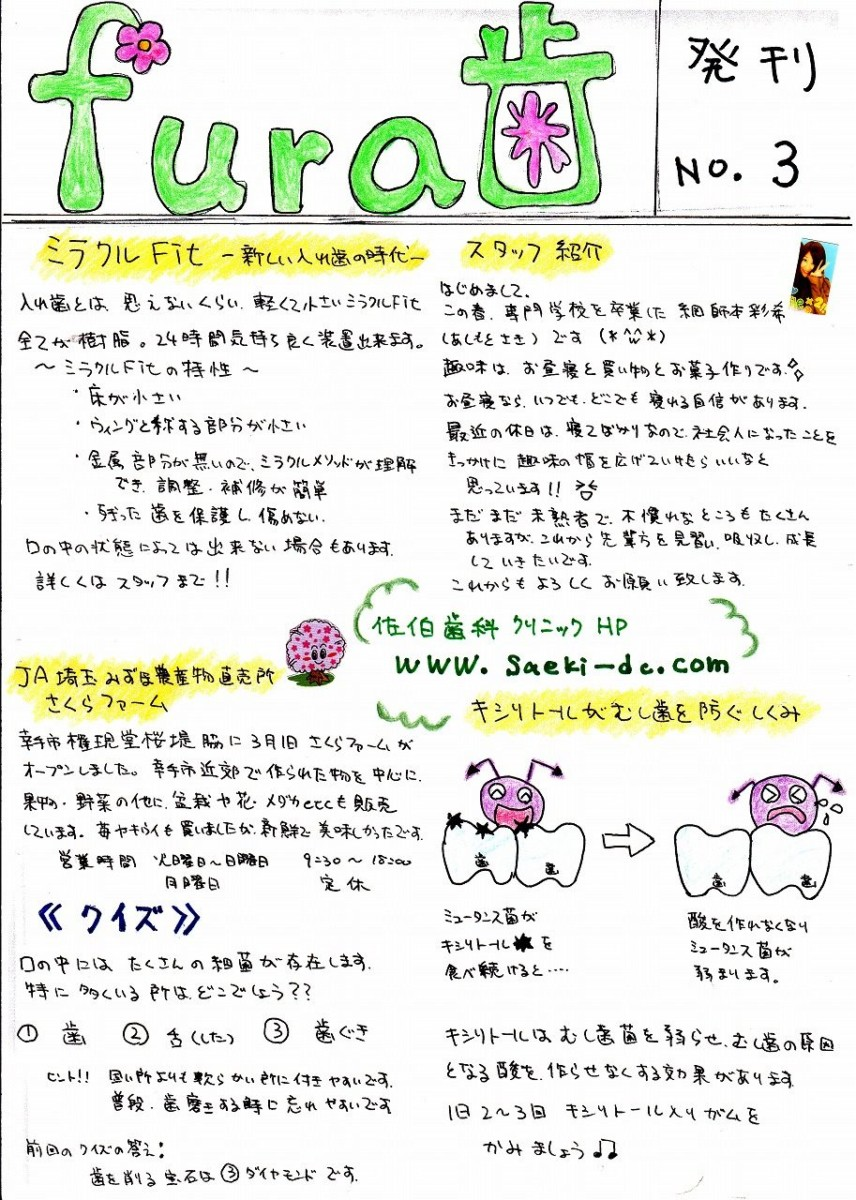 発刊No.3