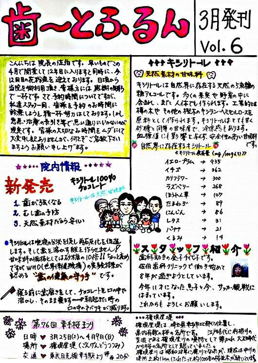 2006年3月発刊