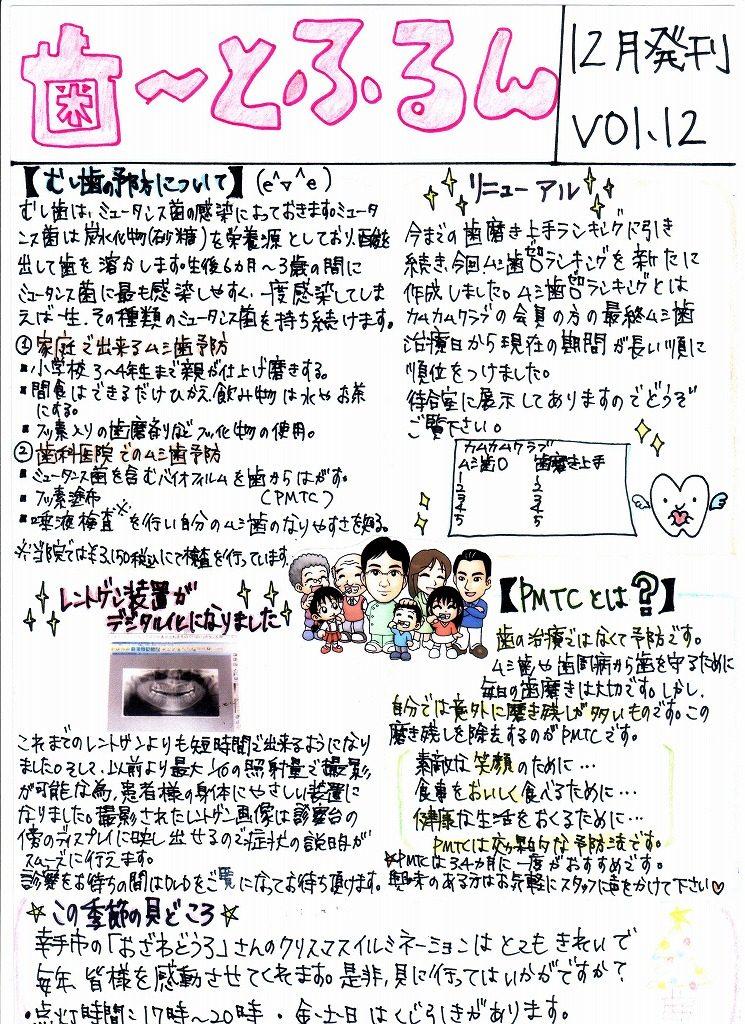 2007年12月発刊