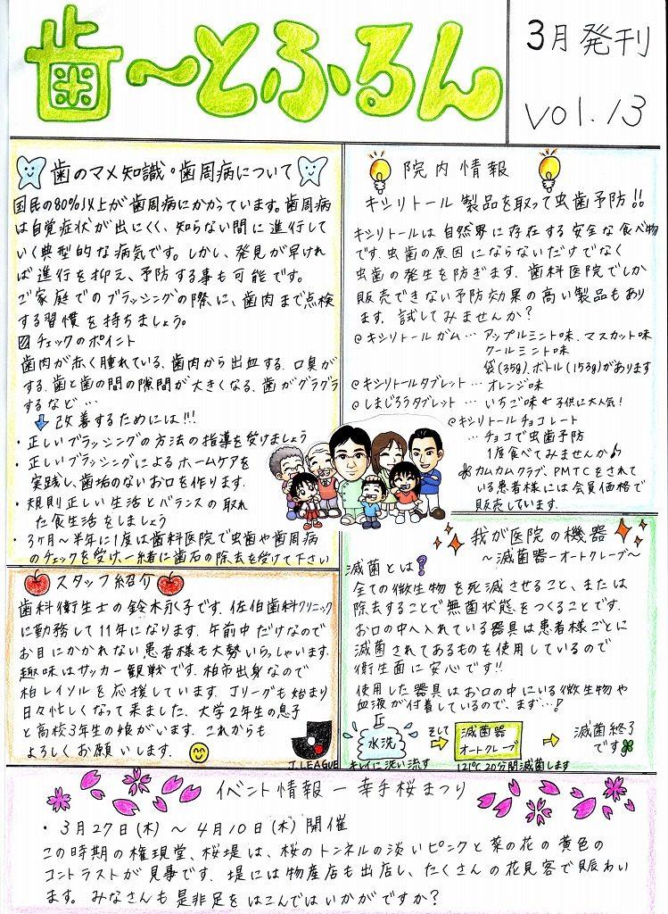 2008年3月発刊