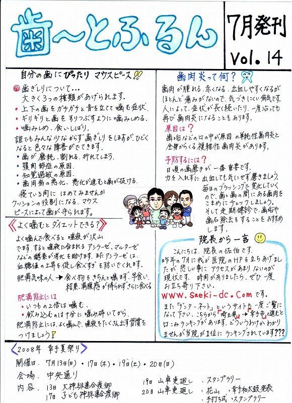2008年7月発刊