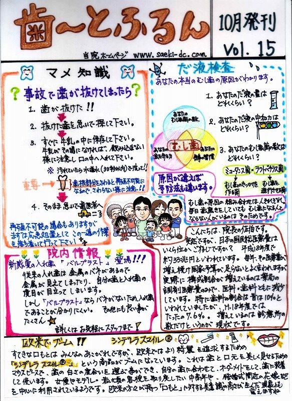 2008年10月発刊