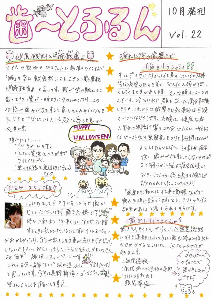 2010年10月発刊
