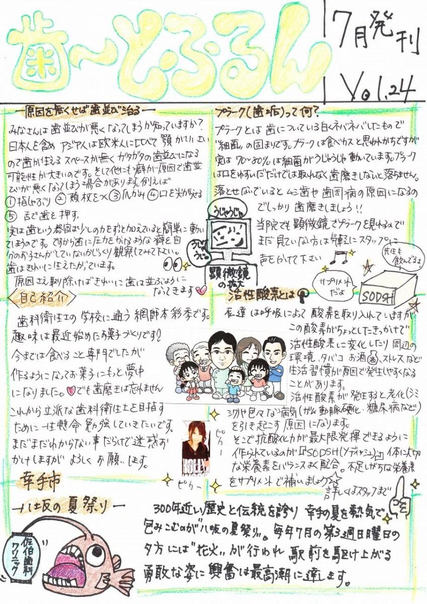 2011年7月発刊